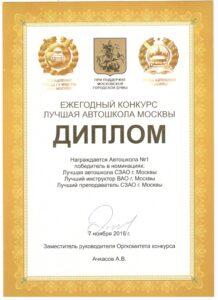 диплом 000